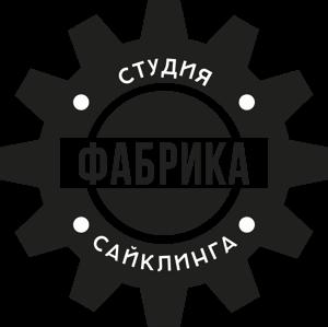 Студия сайклинга «Фабрика»