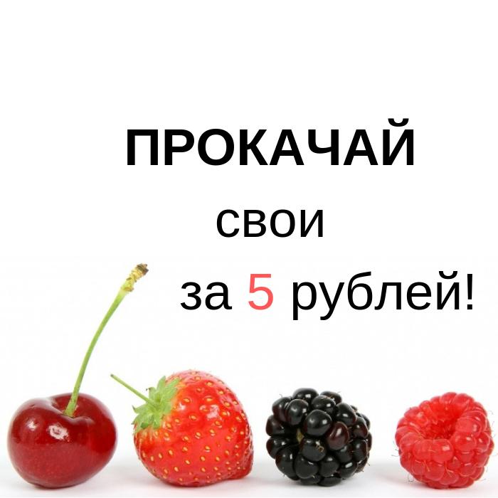 yagod5rub